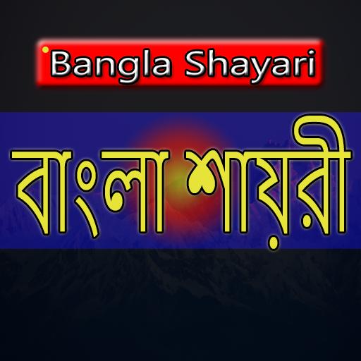 Bengáli szó jelentése